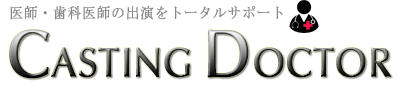 キャスティングドクターは年間700件超、テレビなどのメディア出演、医療監修、救急対応をマッチングキャスティングドクター<ドクター専門プロダクション>